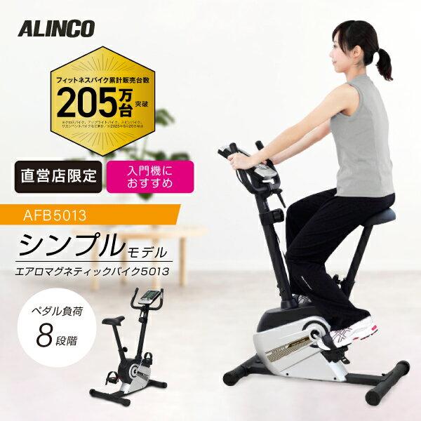 新品・未開封品フィットネスバイク アルインコ直営店 ALINCO基本送料無料AFB5013 エアロマグネティックバイク5013エアロマグネティックバイク スピンバイク ダイエット