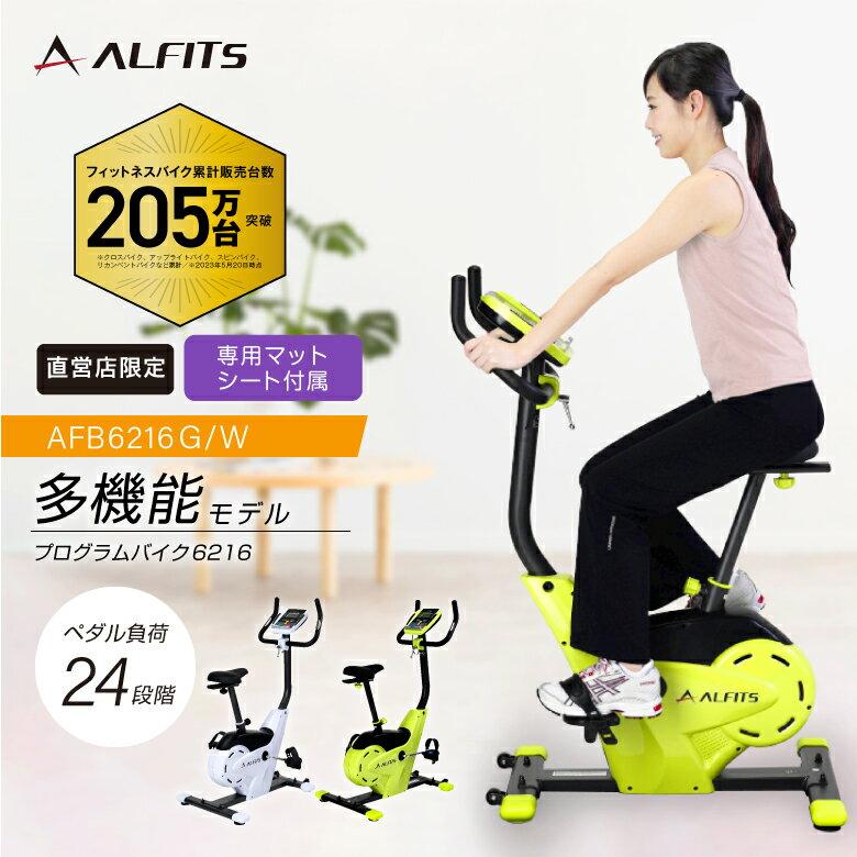新品・未開封品フィットネスバイク アルインコ直営店 ALINCO基本送料無料 AFB6216 プログラムバイク6216[グリーン/ホワイト]エアロマグネティックバイク スピンバイク バイク ダイエット