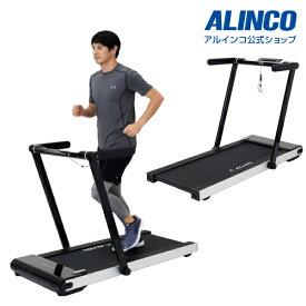 アルインコ直営店 ALINCO基本送料無料AFR1518 スタイルジョグランニングマシン ウォーカー ルームランナー健康器具