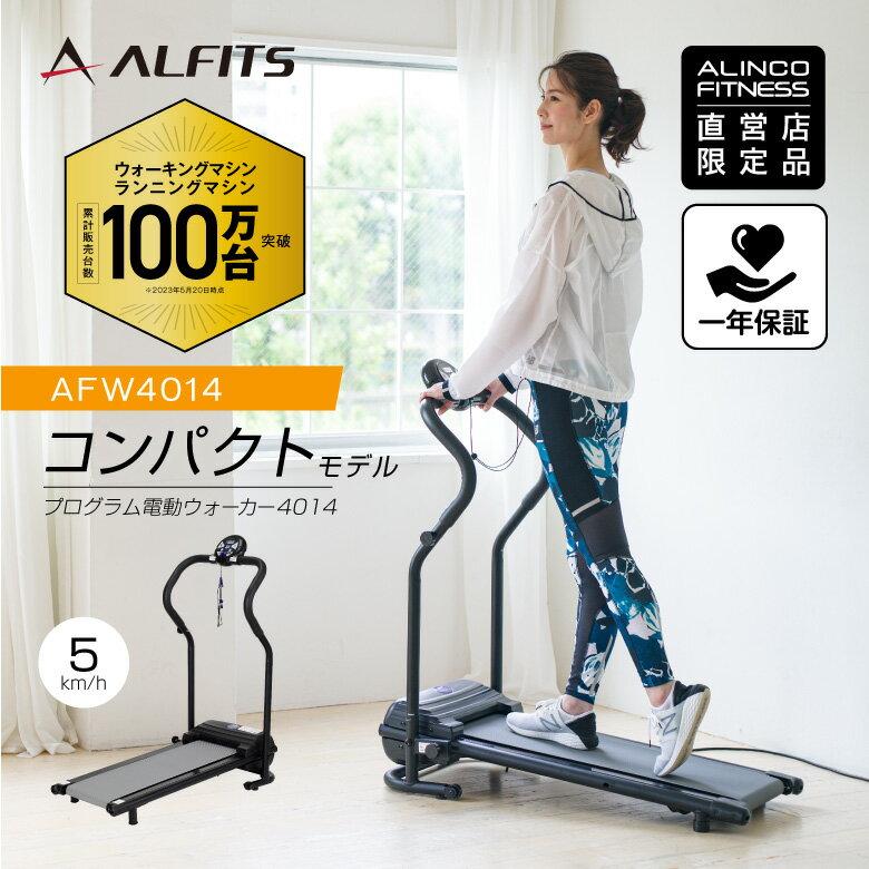 新品・未開封品アルインコ直営店 ALINCO基本送料無料AFW4014 プログラム電動ウォーカー4014ルームランナーダイエット 健康器具 ランニングマシン