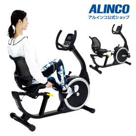 【基本送料無料/大型宅配商品】アルインコ直営店 ALINCOAHE7020 リカンベントバイク7020スピンバイク フィットネスバイク健康器具 家庭用トレーニング 有酸素運動リハビリ