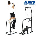 アルインコ直営店 ALINCO基本送料無料FA917 マルチ懸垂マシン腹筋 背筋 懸垂健康器具 家庭用 シットアップベンチダイ…