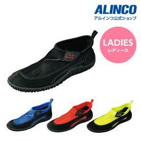 【合計3,980円(税込)以上で基本送料無料】アルインコ直営店 ALINCOSHL02 水陸両用シューズアクアレジャーレディースシューズ 靴 ルームシューズ トレーニングスニーカー ウォーキング アウトドア レジャー