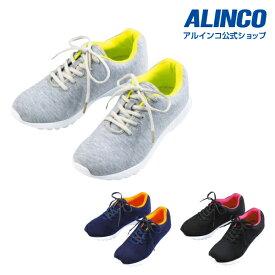 【合計3,980円(税込)以上で基本送料無料】アルインコ直営店 ALINCO SHL03 ソールスニーカーレディース シューズ 靴 ルームシューズ トレーニングシューズ スニーカー ウォーキング ランニング