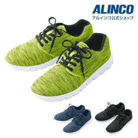 【合計3,980円(税込)以上で基本送料無料】アルインコ直営店 ALINCOSHM01 メンズ超軽量ニット素材カジュアルスニーカーシューズ 靴 ルームシューズ トレーニングシューズスニーカー ウォーキング