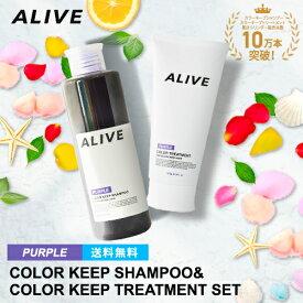 【あす楽対応】ALIVE 紫シャンプー & 紫トリートメント セット 紫 カラーキープ トリートメント 送料無料 カラー長持ち お家でカラーキープ ヘアケア ギフト