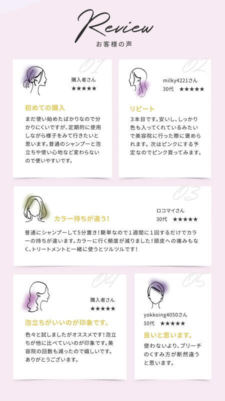紫シャンプーカラーキープシャンプー200ml(ムラシャンムラサキシャンプー)【全国一律送料無料】