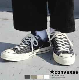 楽天市場 converse chuck taylor 70の通販 cd226ead5