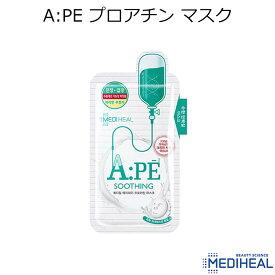 韓国コスメ MEDIHEAL メディヒール A:PE プロアチン マスク 1枚 APE パック シートマスク オルチャン スキンケア プレゼント ギフト 正規品 父の日