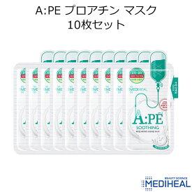 韓国コスメ MEDIHEAL メディヒール A:PE プロアチン マスク 10枚セット APE パック シートマスク オルチャン スキンケア プレゼント ギフト 正規品 父の日