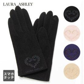 ローラ アシュレイ タッチパネル対応 レディース 女性用 ジャージ手袋 | てぶくろ ギフト プレゼント ロマンチックなビーズ刺繍 Mサイズ 全4色