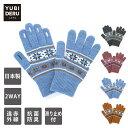 YUBIDERU ユビデル 指先だけ出せる 指紋認証ラクラク あったか 抗菌防臭 レディース ニット手袋 滑り止め付 日本製