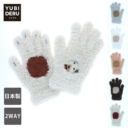 YUBIDERUユビデル指先が出る指紋認証ラクラクアニマル手袋レディースティーンズニット手袋イヌ柄