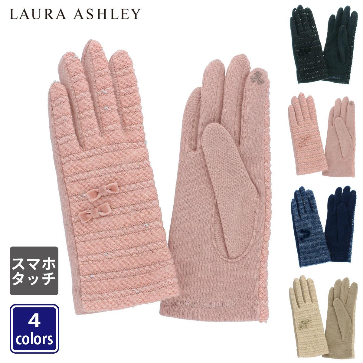 LAURA ASHLLEY ローラ アシュレイ レディ—ス 女性用手袋   てぶくろ ギフト プレゼント ガーリーデザイン スマホ タッチパネル対応 可愛い Mサイズ 全4色