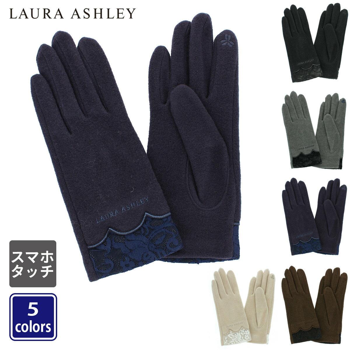 LAURA ASHLLEY ローラ アシュレイ レディ—ス 女性用手袋   てぶくろ ギフト プレゼント 裾レース エレガント スマホ タッチパネル対応 可愛い Mサイズ 全5色