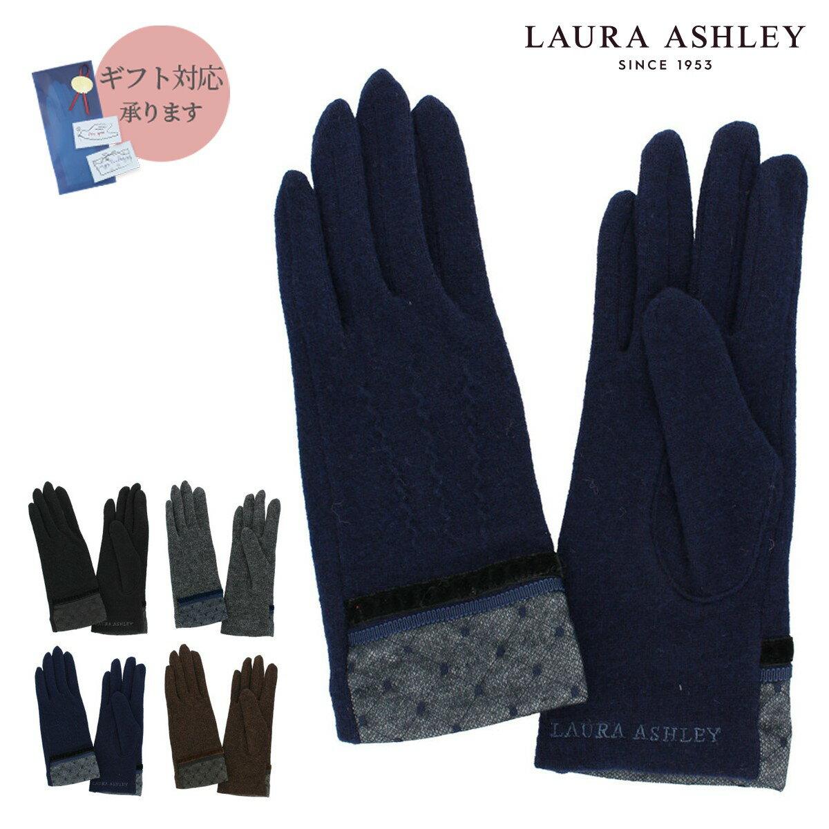 LAURA ASHLLEY ローラ アシュレイ レディ—ス 女性用手袋   てぶくろ ギフト プレゼント 裾切替え 長め丈デザイン エレガント 可愛い Mサイズ 全4色