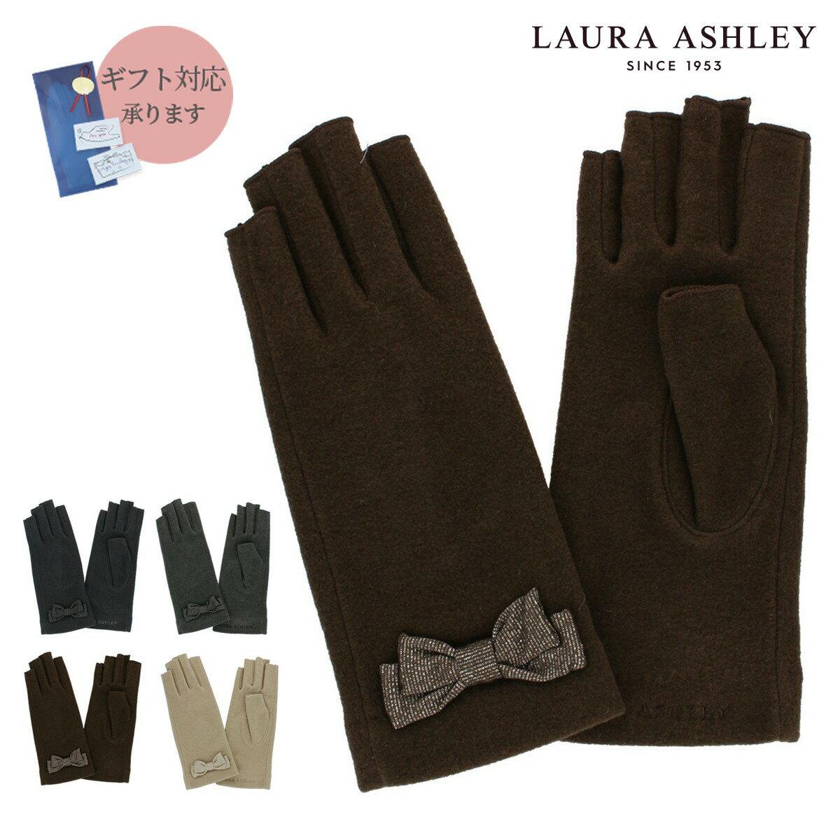 LAURA ASHLLEY ローラ アシュレイ レディ—ス 女性用手袋   てぶくろ ギフト プレゼント 指切り 指なし リボンデザイン 可愛い Mサイズ 全4色