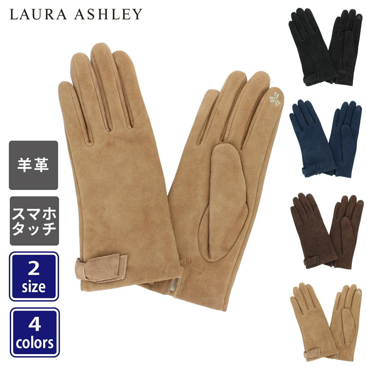 LAURA ASHLLEY ローラ アシュレイ レディース 女性用本革手袋   革手袋 てぶくろ ギフト プレゼント スエード ポリエステル裏地付 スマホ タッチパネル対応 Mサイズ Lサイズ 全4色
