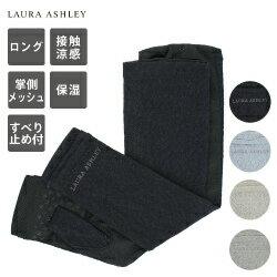 LAURA ASHLLEY ローラ アシュレイ UVカット UV手袋   てぶくろ ギフト プレゼント ロング41cm 指なし 掌側メッシュ すべり止め付 ひんやり触感 保湿効果