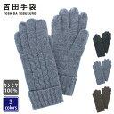 【キャッシュレス還元】 メンズ 男性用 カシミヤニット手袋 | てぶくろ ギフト プレゼント ケーブル編み 吉田手袋 て…