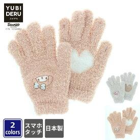 マイメロディ ユビデル手袋 | てぶくろ サンリオ SANRIO | 指先が出る スマホ 指紋認証対応 スマホ手袋 あったか ふわもこ ボア手袋 五本指 日本製