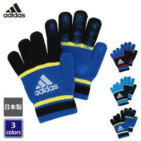 アディダス adidas キッズ ボーイズ のびのび ニット手袋 | てぶくろ Sサイズ 日本製 スポーツ 通学 通園 LOGO反射プリント レイングッズ 雨具 梅雨