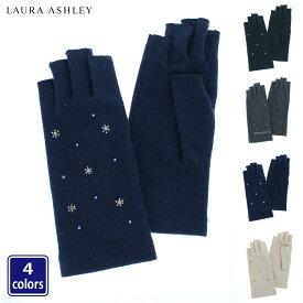 LAURA ASHLLEY ローラ アシュレイ レディース 女性用 指切りタイプ 指なし手袋 | てぶくろ メタルフラワー柄 通勤 通学 おしゃれ