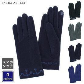 【ウイルス対策】つり革に直接触れない LAURA ASHLLEY ローラ アシュレイ レディース 女性用 五本指手袋 | てぶくろ スマホ対応 カフスにシーズン柄刺繍