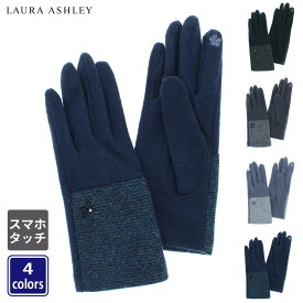 【ウイルス対策】つり革に直接触れない LAURA ASHLLEY ローラ アシュレイ レディース 女性用 五本指手袋   てぶくろ スマホ対応 ツイード切替デザイン
