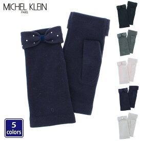 ミッシェルクラン MK 指なし レディース 女性用 ジャージ手袋 | てぶくろ 指先ストーン付きリボンデザイン 通勤 通学 おしゃれ