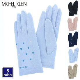 【ウイルス対策】つり革に直接触れない ミッシェルクラン MK 五本指 レディース 女性用 ジャージ手袋 | てぶくろ ハート刺繍 ドットデザイン 通勤 通学 おしゃれ