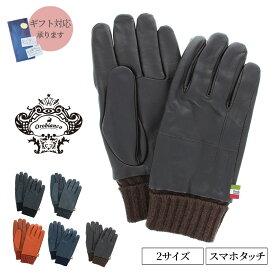 オロビアンコ OROBIANCO メンズ 男性用手袋 | 羊革 ニットリブ編みカフス タッチパネル対応 レザー手袋 てぶくろ