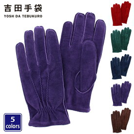 メンズ 男性用 豚革 スエード手袋 | てぶくろ 日本製カラーレザー使用 吉田手袋 てぶくろ