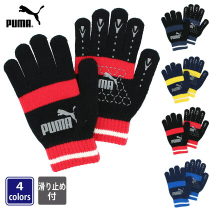 PUMAキッズボーイズニット手袋のびのび手袋Mサイズ小学校高学年中学生すべり止め付スポーツ手袋