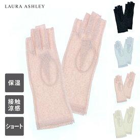 【キャッシュレス還元】 LAURA ASHLLEY ローラ アシュレイ UVカット UV手袋 | てぶくろ ギフト プレゼント ショート 25cm 指切り 指なし ひんやり触感 保湿効果 ストレッチレース生地