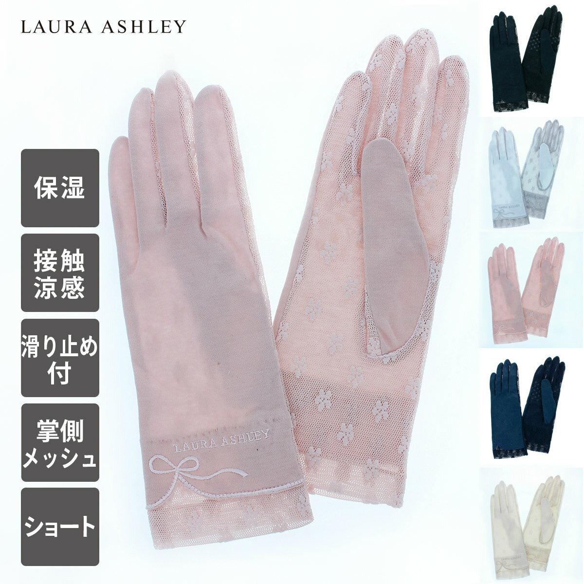 LAURA ASHLLEY ローラ アシュレイ UVカット UV手袋   てぶくろ ギフト プレゼント ショート 25cm丈 五本指 掌側メッシュ すべり止め付 ひんやり触感 保湿効果