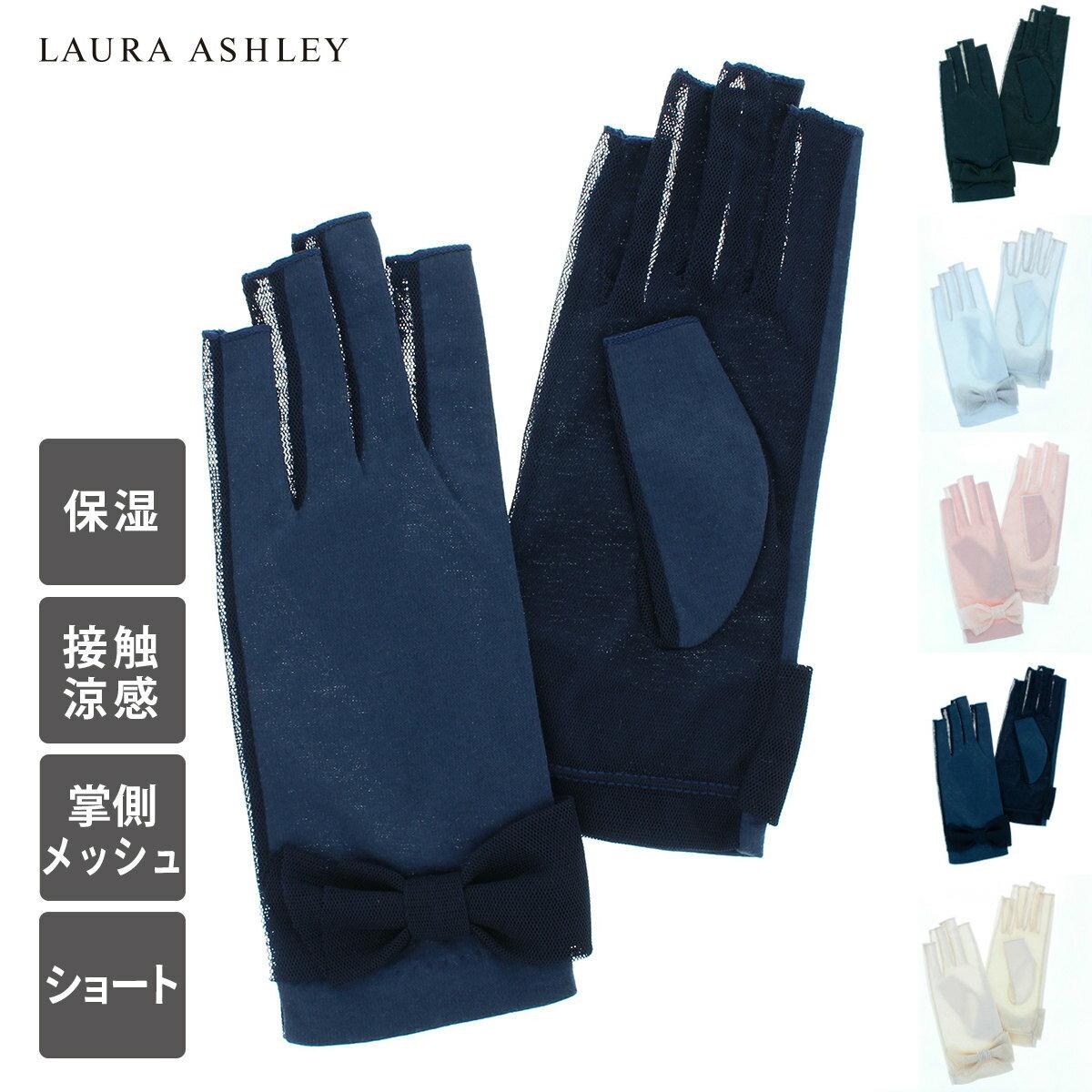 LAURA ASHLLEY ローラ アシュレイ UVカット UV手袋   てぶくろ ギフト プレゼント ショート 19cm丈 指切り 指なし 掌側メッシュ ひんやり触感 保湿効果