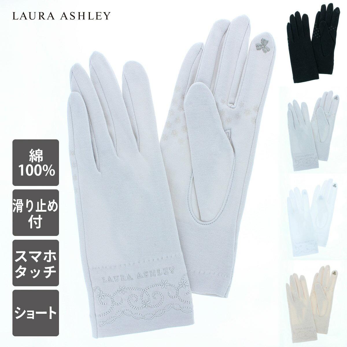 LAURA ASHLLEY ローラ アシュレイ UVカット UV手袋   てぶくろ ギフト プレゼント ショート 23cm タッチパネル対応 五本指 すべり止め付 綿100%