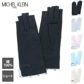 【 母の日ギフト 】 母の日 母の日プレゼント ミッシェルクラン UV手袋 | てぶくろ ギフト プレゼント UVカット ショート丈 22cm 指切り 指なし 綿素材で洗いやすい シンプルデザイン