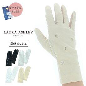 【 母の日ギフト 】 母の日 母の日プレゼント ローラアシュレイ レディース UV手袋 UVカット 紫外線対策 綿100% ショート丈 24cm 掌メッシュ素材 五本指 洗える シンプル クローバー柄 プレゼント