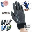OUTDOORアウトドアスポーツUVカットUV手袋ショート丈23cm五本指ストレッチ機能性素材洗えるすべり止め付サイクリンググローブ風ユニセックス