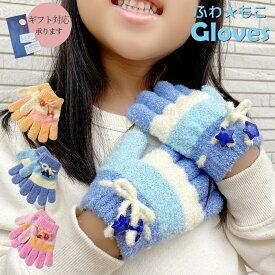 ニット手袋   てぶくろ キッズ 子供用 日本製 しっかり品質 シュークリーム素材 全3色