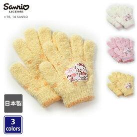 サンリオ ハローキティ キッズ ガールズ手袋 | てぶくろ しっかり品質シュークリーム素材保湿性抜群 安心の日本製 ニット手袋 てぶくろ