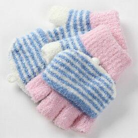 ニット 2WAY手袋 | てぶくろ 子供用 キッズ しっかり品質 コスパ抜群 全3色 ふわふわ もこもこ 可愛い 暖かい 女の子