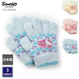 【 ハローキティ 】 こども手袋 キッズ ガールズ手袋 てぶくろ 日本製 のびのび ニット手袋 サンリオ SANRIO
