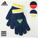 【アディダス】キッズ ニット手袋/キッズ フリー/ネイビー よく伸びる のびのびタイプ手袋 幼児から小学校高学年までOK 日本製