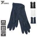 【キャッシュレス還元】 【母の日】 【ウイルス対策】つり革に直接触れない UV手袋 | てぶくろ ギフト プレゼント UV…