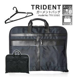 ガーメントバッグ スーツ2着収納可 キャリーオン機能付シフレ siffler TRIDENT トライデント TRI5060