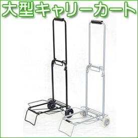 大型キャリーカート ゴムバンド付ショッピング バーベキュー 運動会siffler シフレ NR200