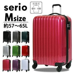 スーツケース 61cm Mサイズ 中型 軽量キャリーバッグ キャリーケース 旅行かばん 拡張機能付1年保証付 serio B5851T